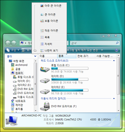 windows_vista_computer