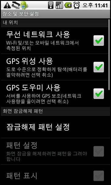 gps_setting_1