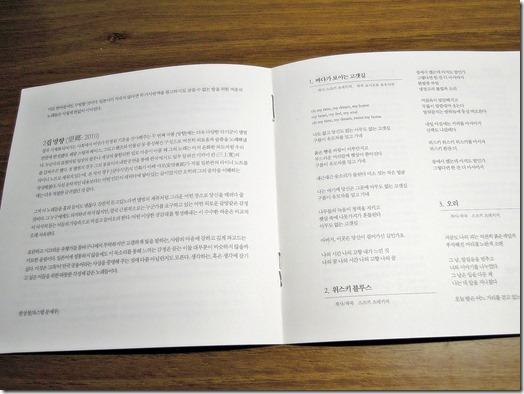2012-09-25 망향리뷰 022 (Resize)