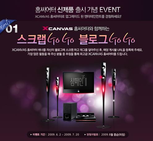"[EVENT] 홈씨어터 신제품 출시 기념 이벤트 ""스크랩 Go Go 블로그 Go Go"""