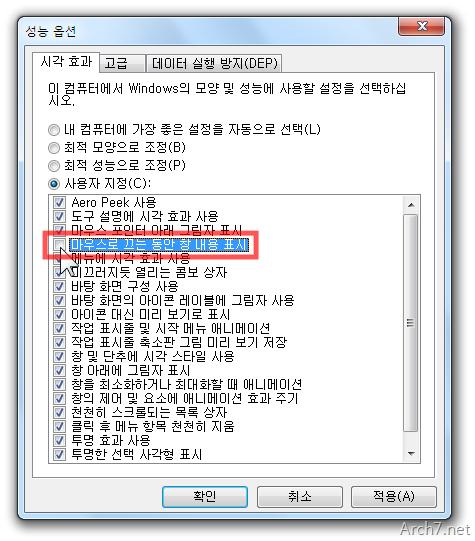 [마우스로 끄는 동안 창 내용 표시] 옵션의 체크를 풀어 줍니다.