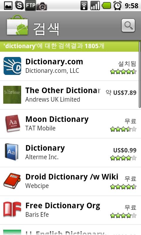 """안드로이드 마켓에서 """"Dictionary"""" 로 검색후 다운로드"""
