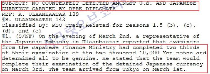 북한외교관 위폐조사 미국무부비밀전문-위키리크스공개