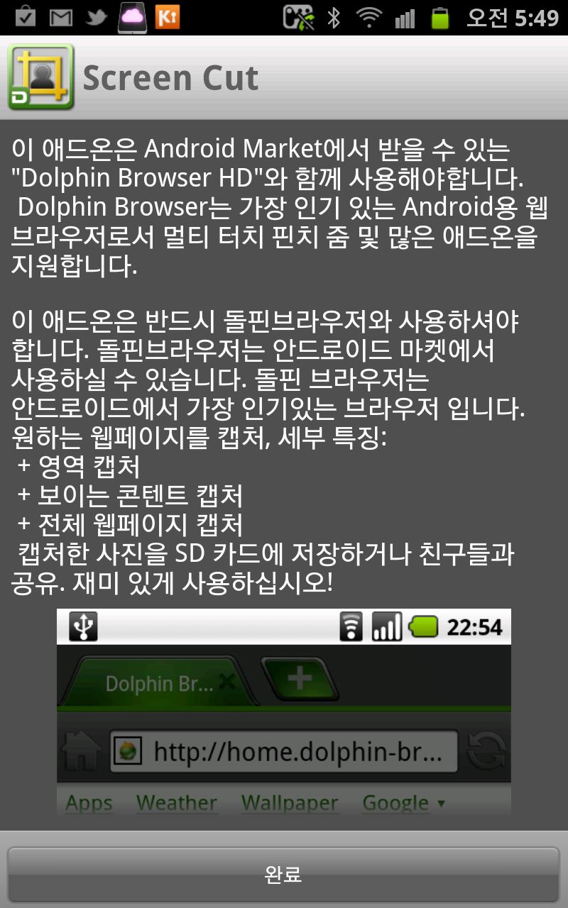돌핀브라우저 HD, 제스처, 확장, 애드온, 돌핀브라우저 블로거 간담회, Dolphin, IT, 갤럭시노트, 아이폰4S, 모바일, 모바일 브라우저, 갤럭시 노트,돌핀브라우저 HD의 제스처 기능을 사용 해 보신적 있으신가요? 스마트폰을 많이 사용하는 저도 상당히 번거로운 상황이 한가지 있습니다. 지하철 등에서 어떤 무언가에 대해서 검색을 빨리 해야하는데 페이지 주소를 타이핑 하려니 시간이 걸리고 즐겨찾기에는 해놓지 않은 그런 경우 입니다. 돌핀브라우저 HD는 제스처를 등록해놓아서 간단히 제스처를 취해주는것으로 페이지 이동이 가능합니다. 사용자들이 웹서핑을 할 경우 처음에 확인해보는것은 비슷합니다. 예를 들어서 처음에 자신의 블로그를 한번 보고, 그다음에는 웹툰 사이트를 이동한다던지 또는 메일을 확인하는 그런식이죠. 이럴 때 제스처 기능은 상당히 편하게 고속으로 이동할 수 있게 해 줍니다. 컴퓨터에 있어서는 주소줄에 n 치고 엔터를 누르면 네이버로 이동하는 그런 비슷한 기능이죠.  물론 이런 기능만으로 돌핀브라우저를 이야기하면 안되겠죠. 탭을 이동하는 기능과 확장기능등도 빼 놓을 수 없습니다. 즐겨찾기를 화면을 옆으로 넘겨서 선택할 수 있게 한 점도 괜찮았구요.  이날은 돌핀브라우저 블로거 간담회가 있었고 이 브라우저만의 장점에 대해서 설명을 듣고 사용자들의 의견을 서로 나누며 이야기하는 시간을 가졌습니다.