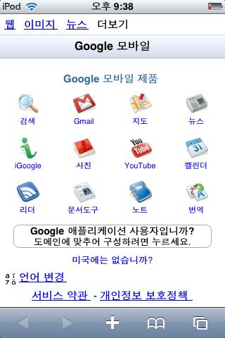 아이팟터치로 접속한 구글 모바일의 화면 캡처