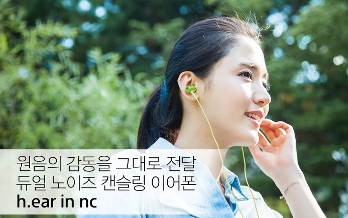 h.ear in, It, MDR-EX750NA, 노이즈캔슬링 이어폰, 리뷰, 소니 이어폰, 아이유 이어폰, 이슈, 이어폰 추천, 히어인 이어폰