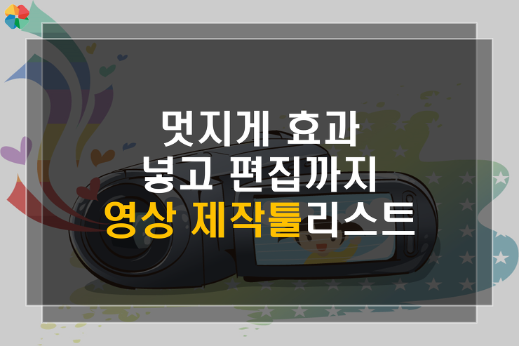 영상 제작툴 리스트