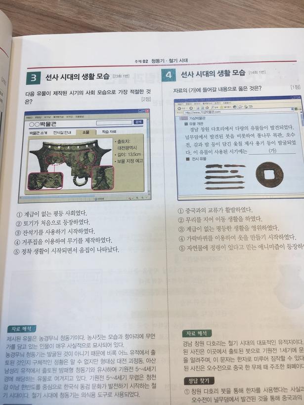 한국사능력검정정시험고급