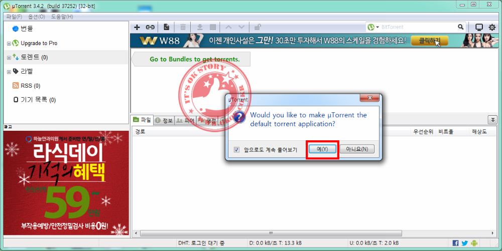 유토렌트(utorrent) 한글 최신버전 다운로드 및 사용 방법