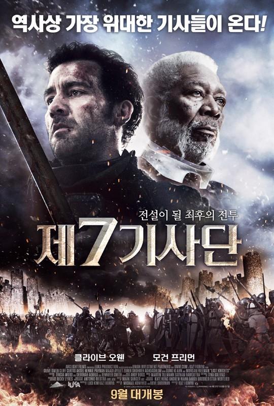 제 7기사단 (The Last Knights 2015) 안성기출연