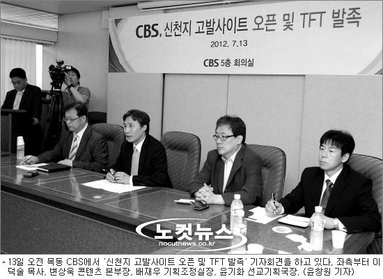 [2012년 대선 정국에서] 너무나도 궁금했던 박근혜와 새누리당, 그리고 신천지와의 관계