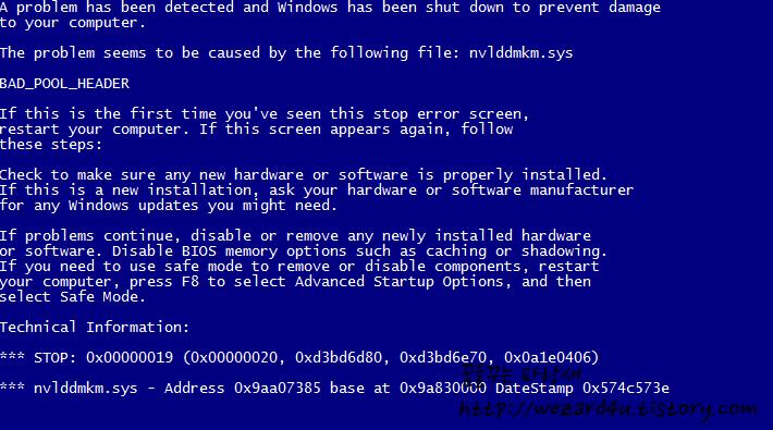 Windows 10에서 발생하는 nvlddmkm.sys  BAD_POOL_HEADER(0x00000019)에러 해결 방법
