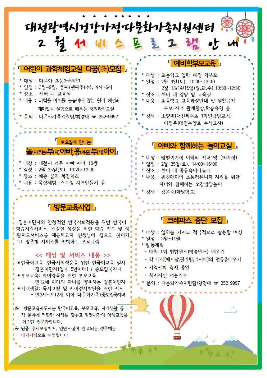 대전시건강가정지원센터 가족사랑의 날 체험