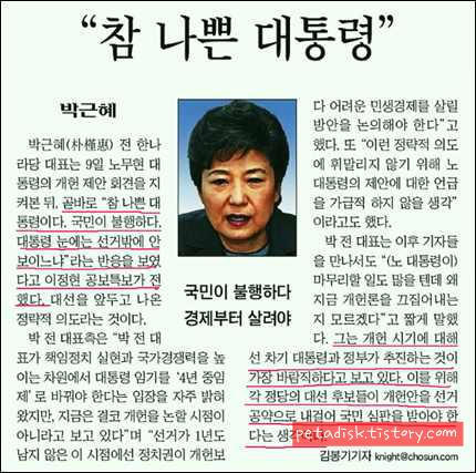 박근혜4년에 대한 이미지 검색결과