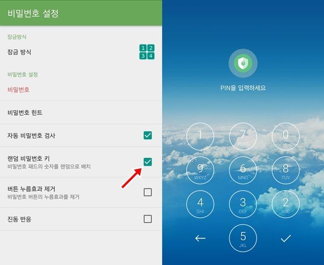 스마트폰 안드로이드 앱잠금 어플 추천 Smart App Protector