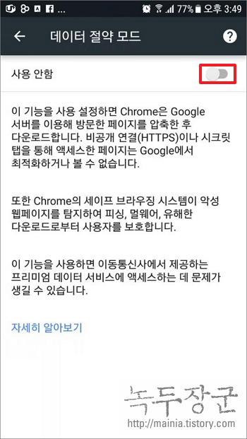 """스마트폰 크롬 브라우저 """"해외에서는 서비스를 이용할 수 없습니다."""" 동영상 재생 불가 해결하는 방법"""