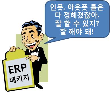 대주주는 ERP를 좋아합니다.