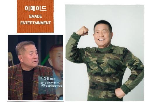 방송인 뽀빠이 이상용 ★ 어린이, 국군장병, 어르신들의 영원한 친구! 국민 MC