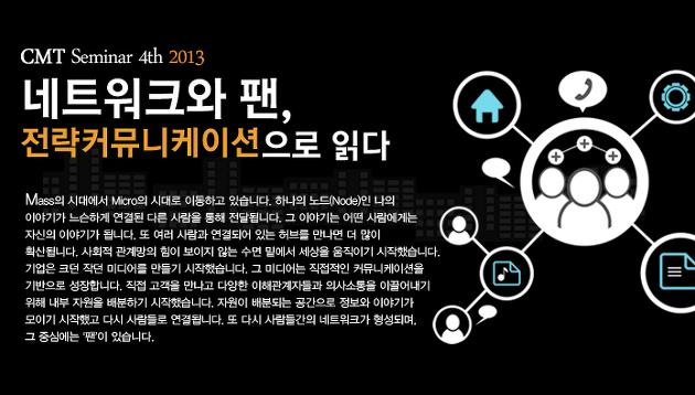에스코토스, 전략커뮤니케이션, 네트워크, 팬
