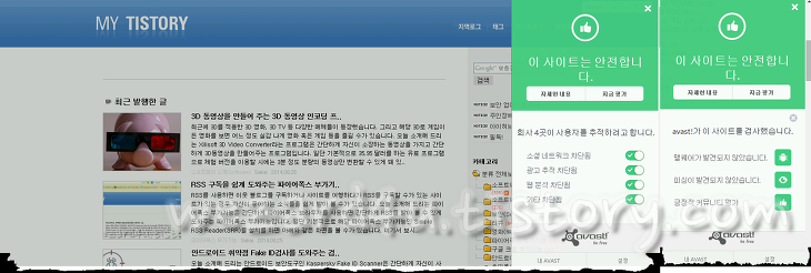 Avast Online Security(어베스트 온라인 시큐리티) 웹사이트 안전도 검사