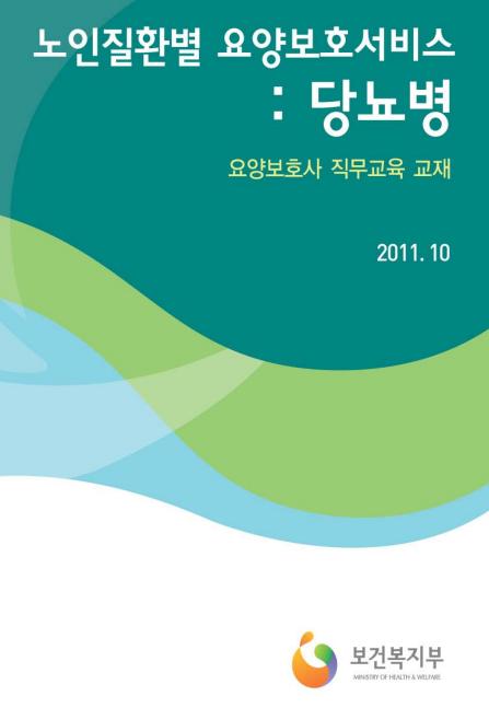 [요양보호사 직무교육 교재] 노인질환별 요양보호기술(당뇨병)_표지
