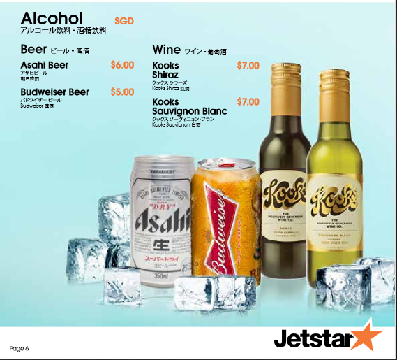 비행기 술, 기내 와인, 기내 술, 기내 주류, 기내서비스, 기내식, 비행기 맥주, 여행,