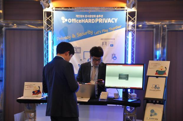 G-PRIVACY 부스