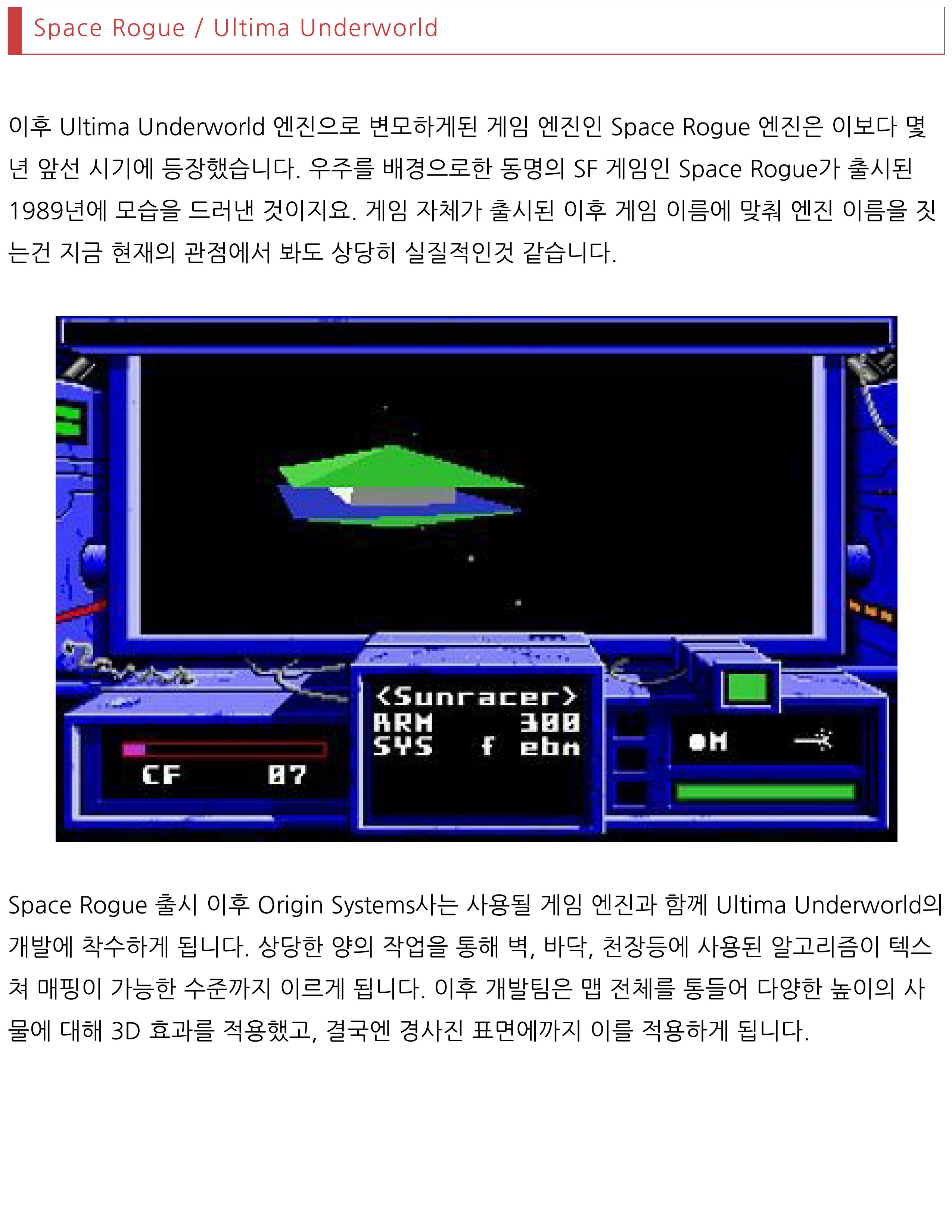 3D geim enjin, eoddeohge baljeo - jeonhyeonseog_09