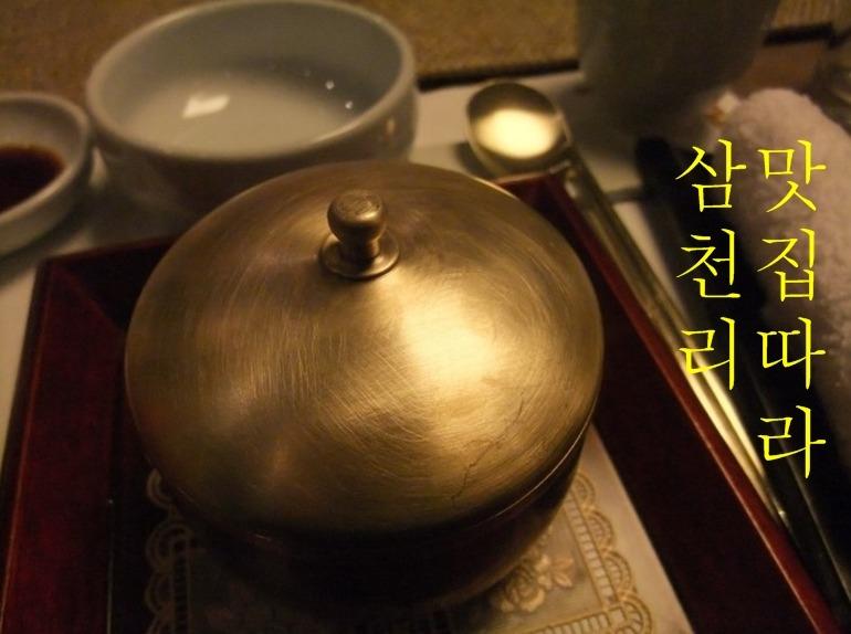 [강릉맛집]본가 동해막국수