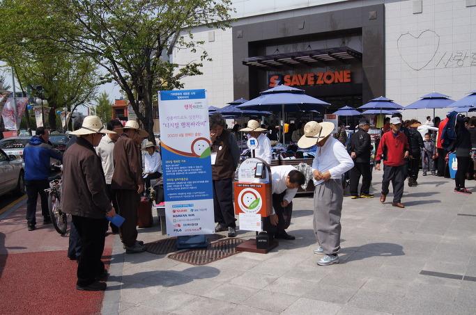 행복바라미 캠페인 전주 코아백화점 앞