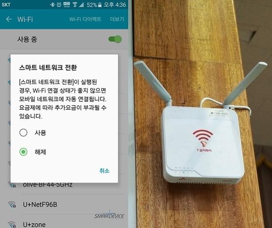 LTE 와이파이, 갤럭시 S6 엣지, 갤럭시 S6 엣지 설명서, 갤럭시 와이파이, 삼성, 삼성전자, 스마트폰 사용 설명서, 스마트폰 사용법, 스마트폰 와이파이 설정, 스마트폰 와이파이 연결