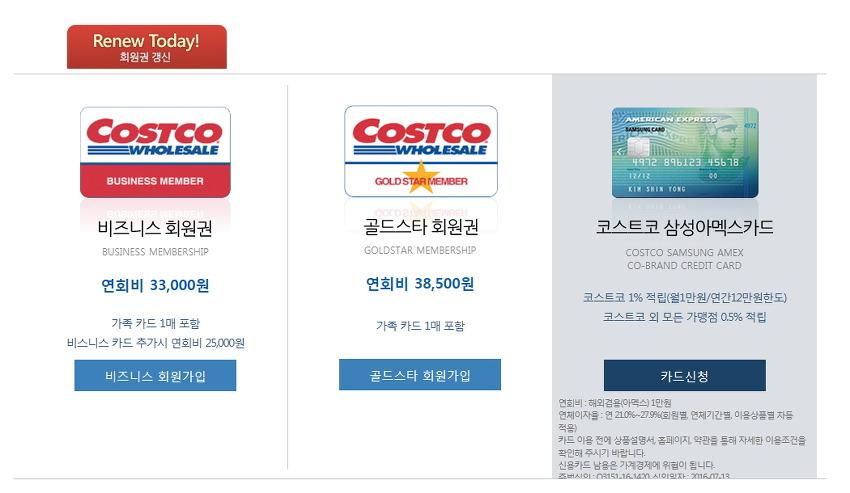 동계 캠핑용품 코스트코 온라인으로 저렴하게 구입하자! 최저가 상품 소개