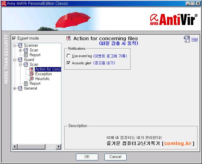안티비르 (AntiVir) 실시간 감시 파일 검출 시 동작