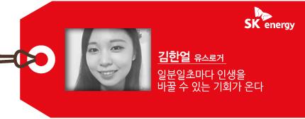 SK에너지 유스로거 김한얼