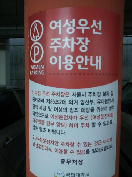 여성전용 주차장, 한국 여자 욕하는 이유