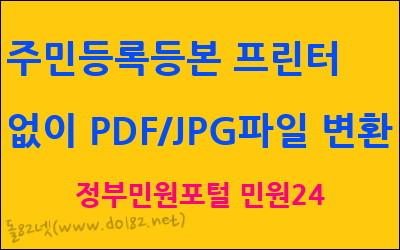 민원24 주민등록등본 프린터 없이 PDF파일/JPG파일로 변환하기