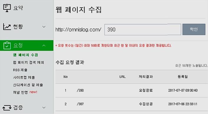 웹페이지 수집요청