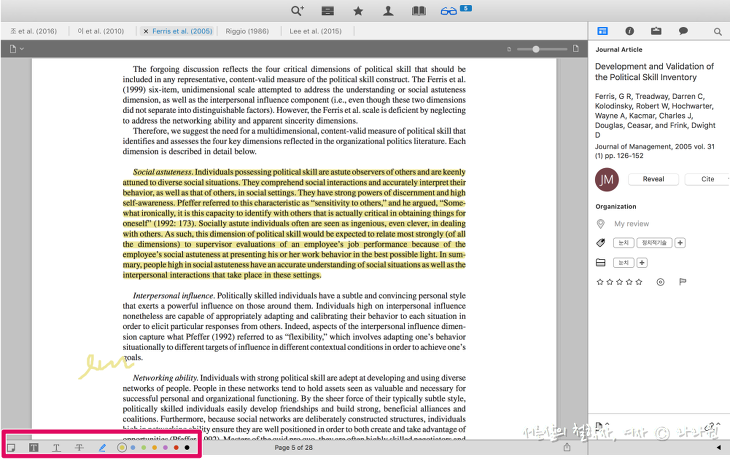 논문 검색, 논문 pdf 관리