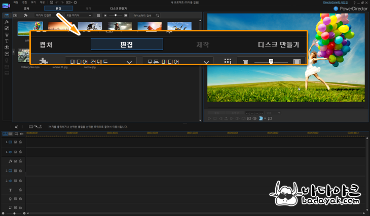 동영상 편집 프로그램 파워디렉터