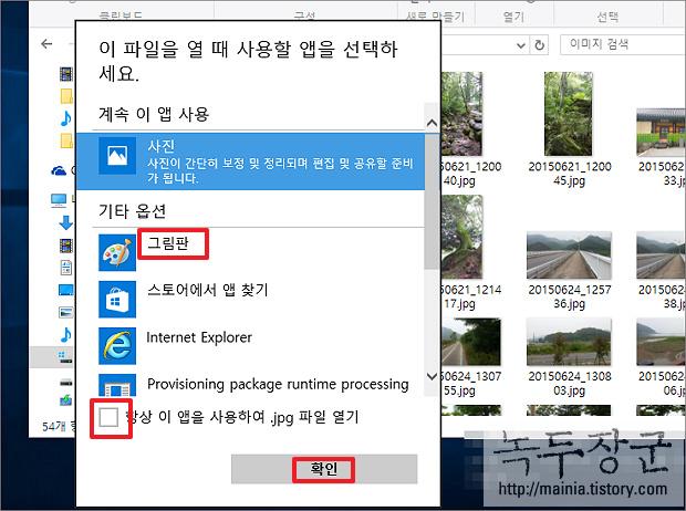 윈도우10 확장자 별 연결 된 기본 앱 설정 변경하는 방법