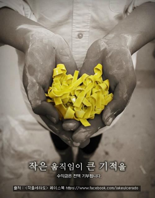 """<기억0416> """"함께 할래요"""" 수제 노란 리본에 담긴 마음 ②"""