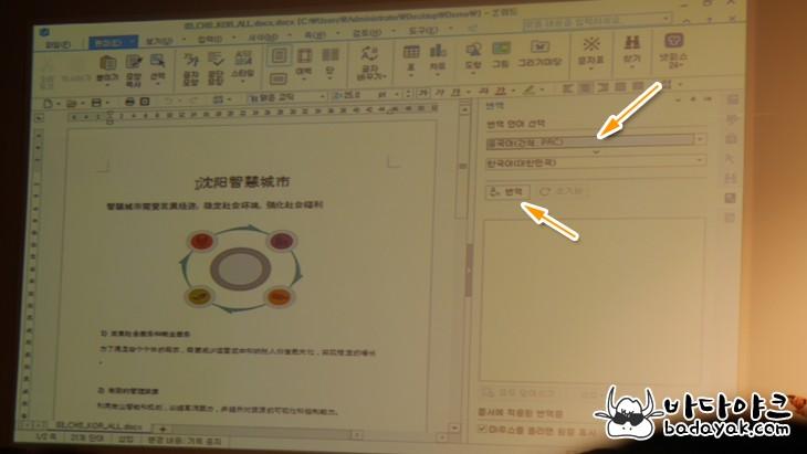 한글과컴퓨터 오피스 네오