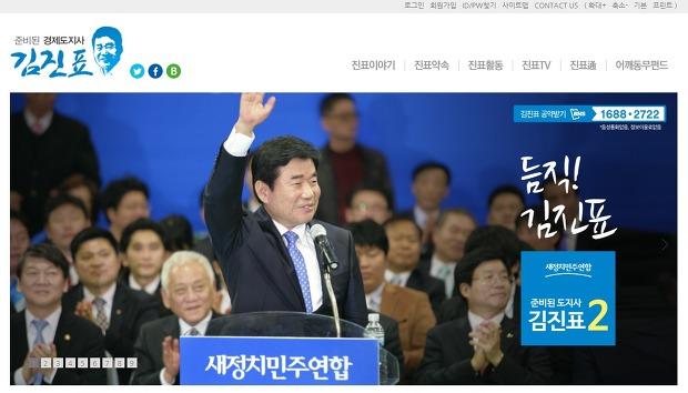김진표후보