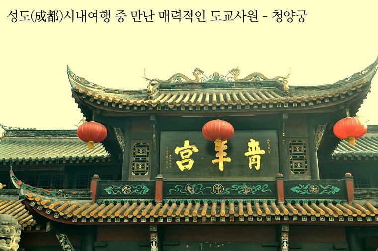 성도(成都) 시내여행 중 만난 매력적인 도교사원 - 청양궁(青羊宫)