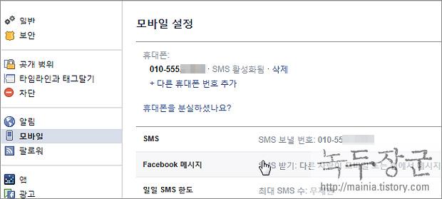 페이스북 로그인 세가지 방법