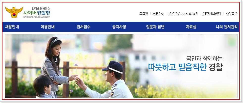 사이버경찰청 홈페이지