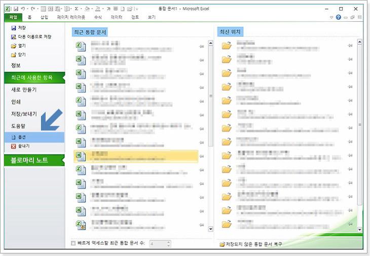 마이크로소프트 엑셀 2010 옵션