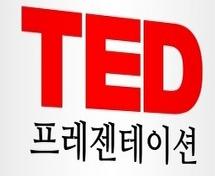 [이벤트 - 서평] 삼성사장단이 배우는 마법의 소통,TED [TED프레젠테이션]