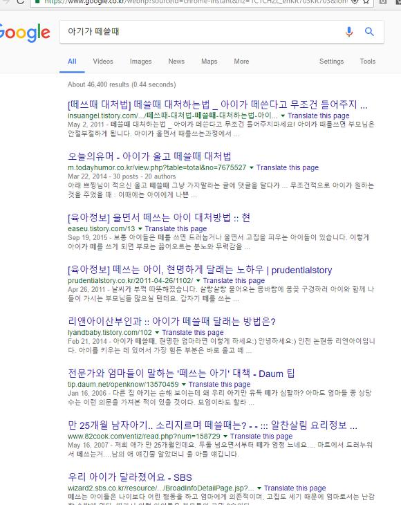 구글에서 '아기가 떼쓸때'라는 글로 검색했을 때의 검색 결과
