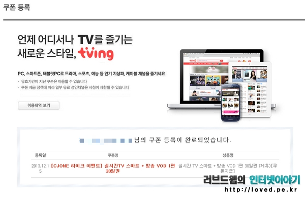 tving 실시간 TV 스마트 + VOD 쿠폰